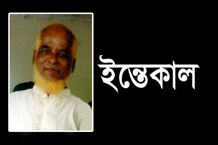 যুবদল নেতা সাইফুল ইসলামের পিতৃ-বিয়োগ : দাফন সম্পন্ন
