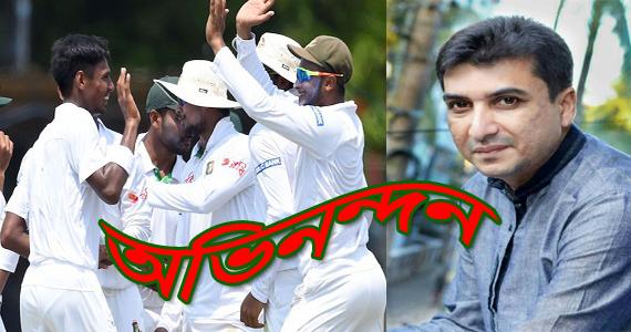 বাংলাদেশ ক্রিকেট দলের ঐতিহাসিক বিজয়ে মিফতাহ সিদ্দিকী'র অভিনন্দন