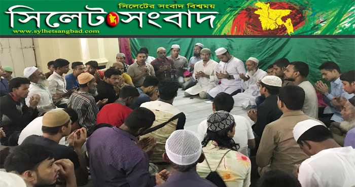 খালেদা-তারেক'র কারামুক্তি দিবস উপলক্ষ্যে সিলেটে ছাত্রদলের মিলাদ মাহফিল