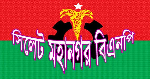 জাহেদ তালুকদারের মালামাল ক্রোকের নির্দেশ : মহানগর বিএনপির নিন্দা