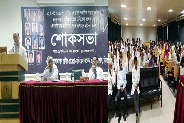 রাগীব রাবেয়া মেডিকেল কলেজের নিহত নেপালি শিক্ষার্থীদের স্মরণ