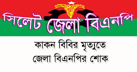 কাকন বিবির মৃত্যুতে জেলা বিএনপির শোক