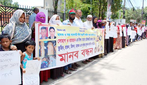 ব্যবসায়ীদের ওপর হামলা : প্রতিবাদে কেন্দ্রীয় শহীদ মিনারে মানববন্ধন