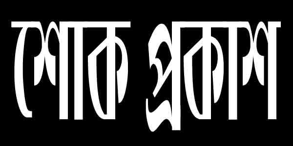 বিএনপি নেতা লোকমান আহমদের পিতার মৃত্যুতে শফি চৌধুরী'র শোক