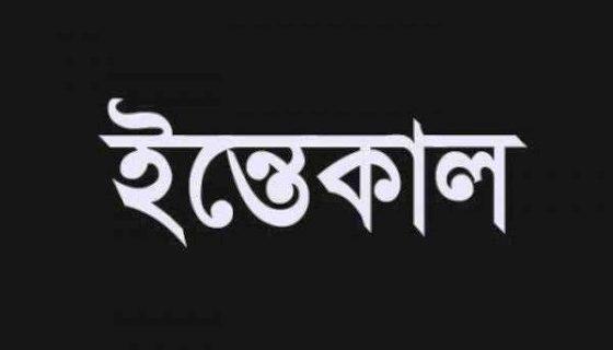 আ.লীগ নেতা আসাদ উদ্দিনের মাতৃবিয়োগ