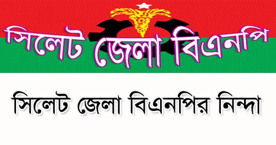 বদরুজ্জামান সেলিমের দোকানে হামলার ঘটনায় জেলা বিএনপি ও এমএ হক'র নিন্দা