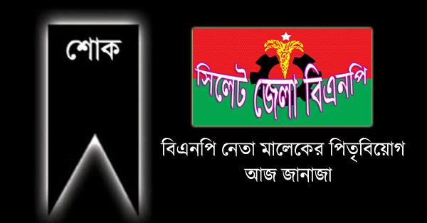 বিএনপি নেতা মালেকের পিতৃবিয়োগ : আজ জানাজা