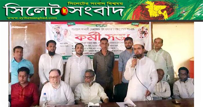 বালাগঞ্জ উপজেলা স্বেচ্ছাসেবক লীগের কর্মিসভা অনুষ্ঠিত