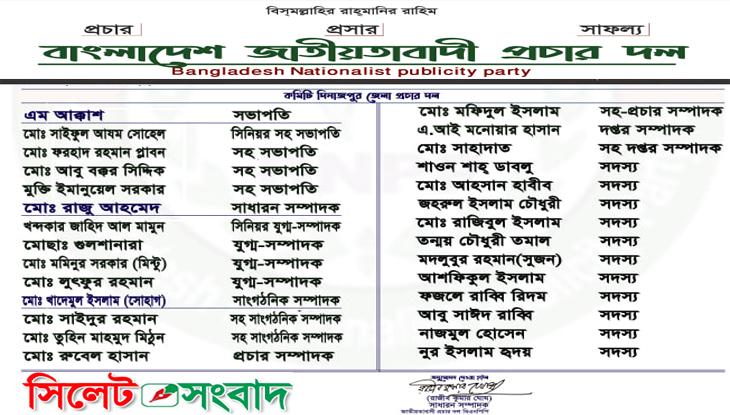 বাংলাদেশ জাতীয়তাবাদী প্রচার দল-বিএনপিপি'র দিনাজপুর জেলা শাখার কমিটি অনুমোদন