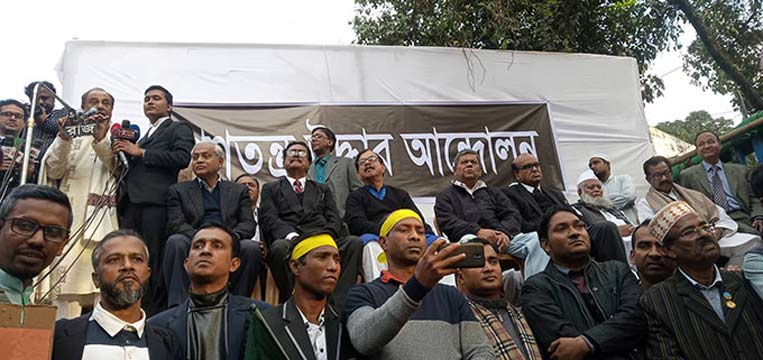 রাজধানীতে 'গণতন্ত্র উদ্ধার আন্দোলন' ব্যানারে সমাবেশ
