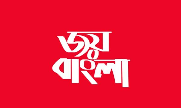 জাতীয় স্লোগান 'জয় বাংলা'