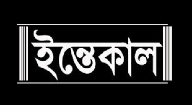 বিএনপি নেতা মিফতাহ্ সিদ্দিকীর পিতৃবিয়োগ : আজ বাদ জুমা জানাজা