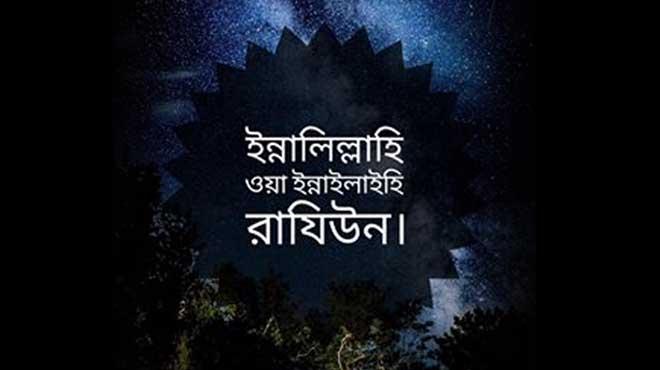 সাবেক ছাত্রদল নেতা সোহাগ চৌধুরীর মাতৃবিয়োগ : বাদ আসর জানাজা