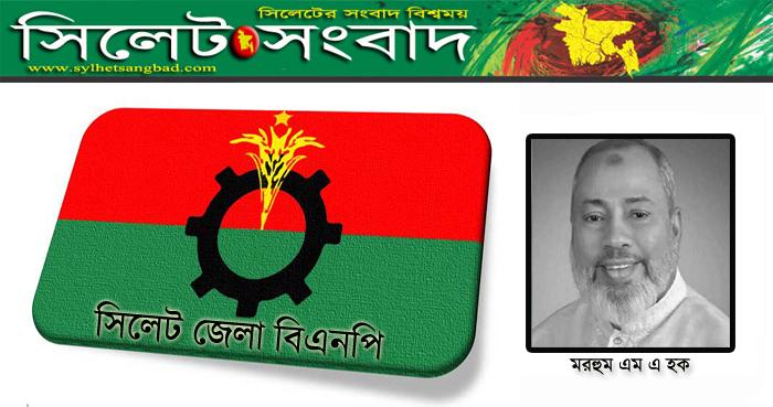 এম এ হকের মাগফিরাত কামনায় জেলা বিএনপির দোয়া মাহফিল আজ