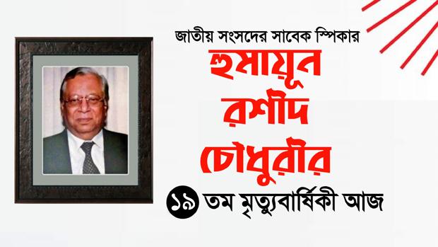 সাবেক স্পীকার হুমায়ুন রশীদ চৌধুরীর ১৯তম মৃত্যুবার্ষিকী আজ