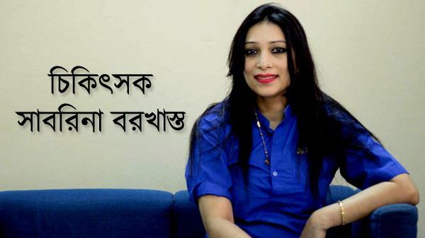 চিকিৎসক সাবরিনা বরখাস্ত