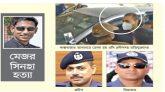 মেজর সিনহা হত্যা : ওসি প্রদীপ, ইন্সপেক্টর লিয়াকত আলীসহ ৭ পুলিশ বরখাস্ত