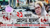 গ্রেনেড হামলা : বেগম খালেদা জিয়াকে আসামি করে মামলার আবেদন