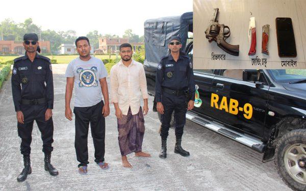 র্যাব-৯ এর অভিযান : গোলাপগঞ্জের হেতিমগঞ্জে রিভলবার'সহ দুই অস্ত্র ব্যবসায়ী গ্রেফতার