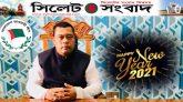 আ'লীগ নেতা হেলাল বকস্'র নববর্ষের শুভেচ্ছা