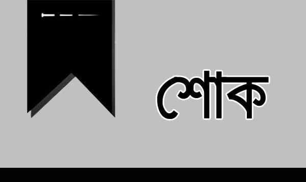 ছাত্রদল নেতা মিজানের পিতৃবিয়োগে মেয়র আরিফের শোক