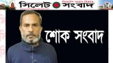 কদমতলীর সমাজসেবী জালাল আহমদ আর নেই : দাফন সম্পন্ন