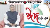 আওয়ামী লীগ নেতা হেলাল বকস্'র ঈদ শুভেচ্ছা