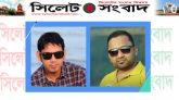 মৌলভীবাজারে মাহফুজ আদনান এডুকেশন ট্রাষ্টের কমিটি গঠন