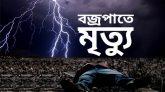 দিনাজপুর ও সুনামগঞ্জে বজ্রপাতে ৯ জনের মৃত্যু